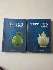 中国宋元瓷器鉴赏图录(上下册)