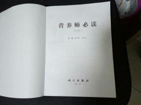 营养师必读(第4版)