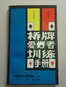 桥牌爱好者训练手册  原版