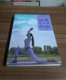 四季养生系列丛书:远离内分泌疾病