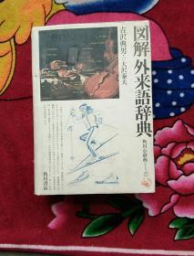 图解外来语辞典 日文(实物拍照