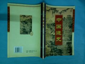 中国通史 四
