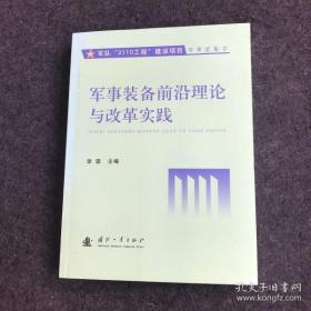 【正版】军事装备前沿理论与改革实践