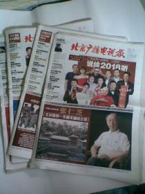 北京广播电视报2017年1月4——25日。第1——4期(全月。报纸4份合售)