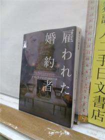 雇われた婚约者 the paid companion 高田惠子 译 ヴィレッジブックス 日文原版64开欧米翻译小说书