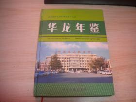 华龙年鉴  2014    精装  总第十七卷