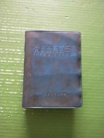 常用中草药手册(蓝塑皮)自然旧,4页毛题词,林题页被撕,自然旧