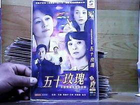 五十玫瑰;2碟装DVD
