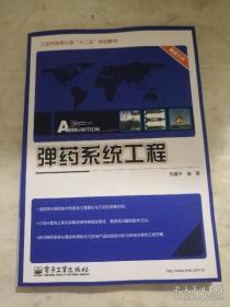 """【正版】弹药系统工程/工业和信息化部""""十二五""""规划教材"""