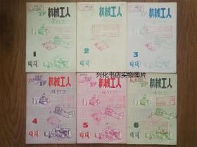 机械工人(冷加工)1979年第1,2,3,4,5,6,7,8,9,10,12期共11册