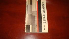 英汉汉英电梯 专业词典