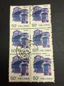 四川民居邮票6联(信销票)