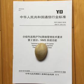 YD∕T 2336.2—2011 分组传送网(PTN)网络管理技术要求 第2部分:NMS系统功能