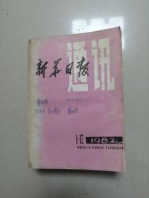 新华日报通讯(1982年1---12期合订本)