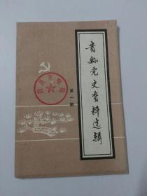贵县党史资料选辑(一)