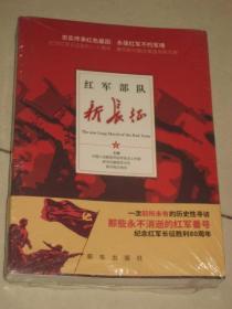 红军部队新长征【新书,未拆封】