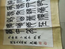 孟庆林书法