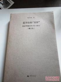 """【正版】忍不住的""""关怀""""(增订版):1949年前后的书生与政治"""