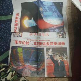 新华每日电讯8月25日奥运会闭幕