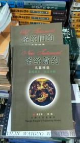 《圣经旧约名篇精选》《圣经新约名篇精选》2册合售