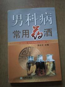 男科病常用药酒【本书介绍了男科病常用药酒方401首。每首药酒均按配方、制法、功效、主治、用法及按语的内容进行了详细的阐述。其内容丰富,通俗易懂,实用性强。】