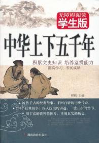 中华上下五千年-学生版 程帆  正版 9787535578440 书店