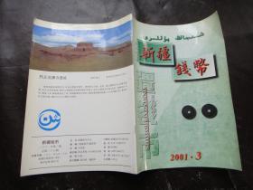 新疆钱币(2001年第3期)