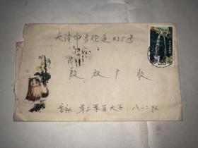 80年代实寄封  重庆寄往天津  贴有8分邮票1张  带信