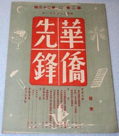 民国三十年六月一日重庆发行华侨先锋杂志-三民主义时期的公债论,海外侨胞武装起来,五月攻势的失败,航空奖券救国彩票的发售等.