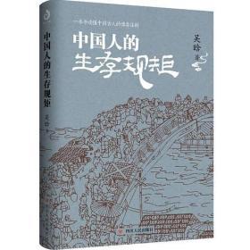 中国人的生存规矩(著名历史学家吴晗深度剖析中国古人的博弈法则)