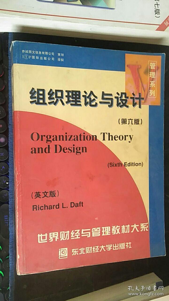 组织理论与设计 第六版 英文版  管理系列 东北财经大学出版社