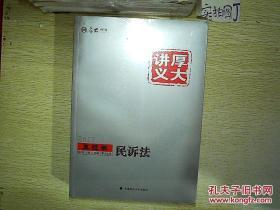 2017 厚大讲义.真题卷 (柏浪涛讲刑法 民诉法 刑诉法 商经法 理论)5本合售 未拆封