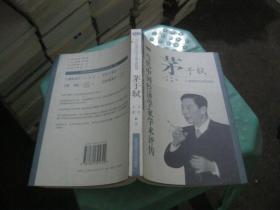 当代中国经济学家学术评传:茅于轼  货号21-3