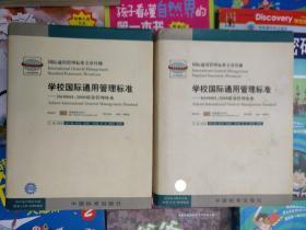 学校国际通用管理标准(上下册全)2本合售,精装本有书衣,品相以图片为准、没有光盘