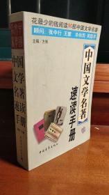 中国文学名著速读手册