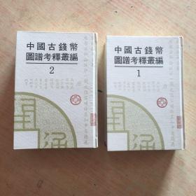 中国古钱币图谱考释丛编 1 2 全2册精装本私藏未阅1992年1版1印印1000册影印带图