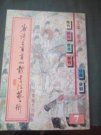 唐诗三百首四体书法艺术(7)