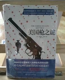 美国枪之谜