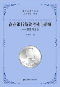 银行业实训丛书·商业银行绩效考核与薪酬:理论与方法