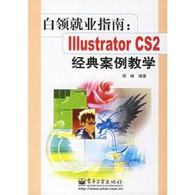 白领就业指南:Illusrrator CS2经典案例教学