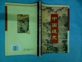 中国通史 六