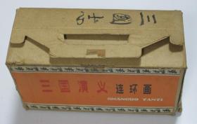 三国志 上海美术出版社1983年盒装48册全 三国演义 连环画 小人书 原汁原味原盒未动过