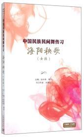 中国民族民间舞传习:海阳秧歌(女班)