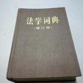 法学词典[增订版],精装1985年3月2版5印