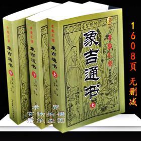 包邮象吉通书大全集正版全三册全解择日择吉风水入门的古书籍原版