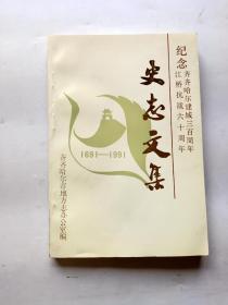 史志文集(1691--1991):纪念齐齐哈尔建城三百周年 江桥抗战六十周年