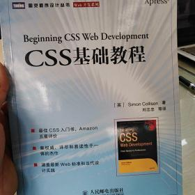 CSS基础教程:Beginning CSS Web Development: From Novice to Professional