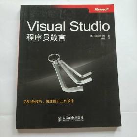 Visual Studio程序员箴言
