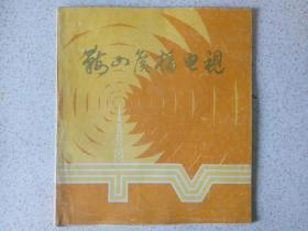 鞍山广播电视四十年纪念1945-1985