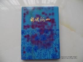 笔记本:锦绣河山(封皮有蓝色斑点,内无写画,有四副插图,详见图S)
